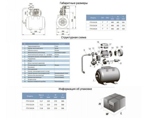 Насосна станція водопостачання 0.37кВт Hmax 40м Qmax 40л/хв (вихровий насос) 24л Aquatica - Leo (775132)